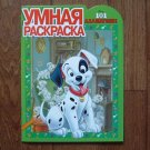 DISNEY 101 DALMATIONS RUSSIAN LANGUAGE COLOUR AND LEARN BOOK