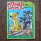 DISNEY LION KING RUSSIAN LANGUAGE COLOUR AND LEARN BOOK