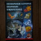 RUSSIAN LANGUAGE UNUSUAL STORIES OF USUAL INVENTIONS CHILDRENS HARDBACK BOOK
