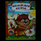 RUSSIAN LANGUAGE CHILDRENS ENGLISH ABC HARDBACK LEARNING BOOK