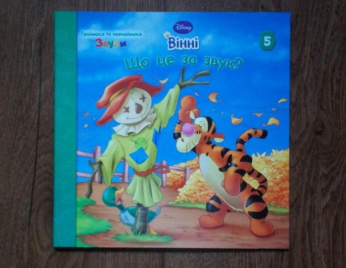 UKRIANIAN LANGUAGE WINNIE THE POOH LEARN AND PLAY WHAT MAKE THIS NOISE?