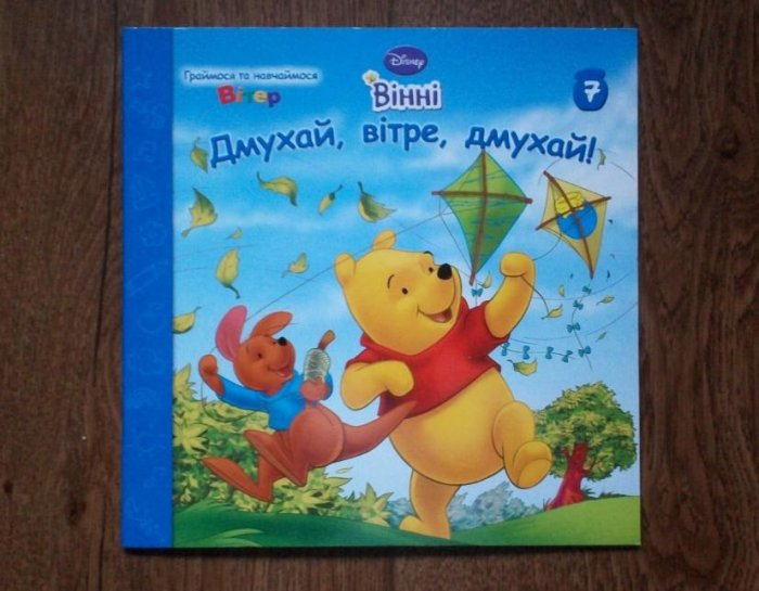 UKRIANIAN LANGUAGE WINNIE THE POOH LEARN AND PLAY BLOW WIND BLOW!
