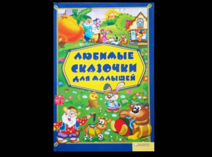 CHILDRENS RUSSIAN LANGUAGE HARDBACK FAIRY TALE COLLECTION BOOK