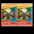 SKULL CARTOON COLLECTION RUSSIAN LANGUAGE CHILDRENS PACK OF PLAYING CARDS