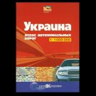 RUSSIAN ENGLISH ROAD MAP OF UKRAINE