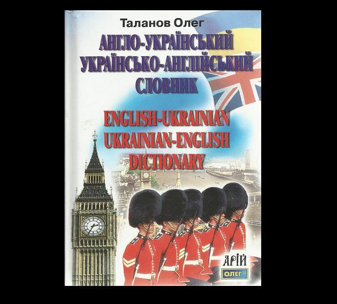 UKRAINIAN ENGLISH - ENGLISH UKRAINIAN DICTIONARY