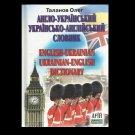 UKRAINIAN ENGLISH - ENGLISH UKRAINIAN DICTIONARY