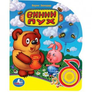 RUSSIAN LANGUAGE WINNIE THE POOH STORY AND SINGALONG LEARNING BOOK
