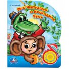 RUSSIAN LANGUAGE CHEBURASHKA AND CROCODILE GENA STORY AND SINGALONG LEARNING BOOK