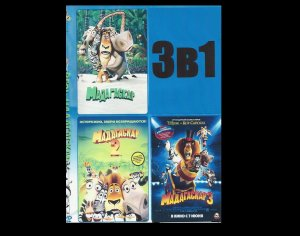 THE MADAGASCAR MOVIE COLLECTION THREE RUSSIAN LANGUAGE CHILDRENS ADVENTURES ON ONE DVD