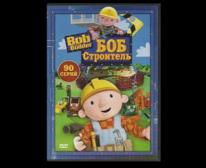 BOB THE BUILDER 90 RUSSIAN LANGUAGE CARTOON ADVENTURES ON ONE DVD