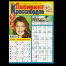 LABYRINTH CROSSWORD RUSSIAN LANGUAGE WOMENS MAGAZINE