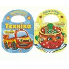 UKRIANIAN LANGUAGE FOOD AND MACHINES YOUNG LEARNERS CARD PAGE BOOKS