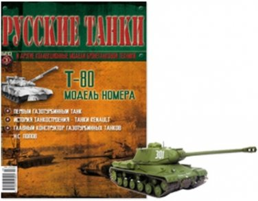 RUSSIAN LANGUAGE T-80 TANK COLLECTORS BOOK WITH 1:72 SCALE MODEL