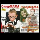 SUPER MAMA FOUR ISSUES RUSSIAN LANGUAGE WOMENS MAGAZINE