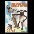 SHAUN THE SHEEP 277 RUSSIAN LANGUAGE ADVENTURES ON ONE DVD