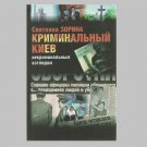 CRIMINAL KIEV SVETLANA ZORENA RUSSIAN LANGUAGE FACT BASED BOOK