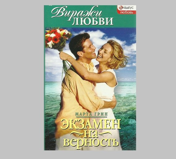 EXAMINATION OF FAITH RUSSIAN LANGUAGE ROMANTIC NOVEL