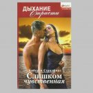 MUCH TOO SENSATIVE RUSSIAN LANGUAGE ROMANTIC NOVEL