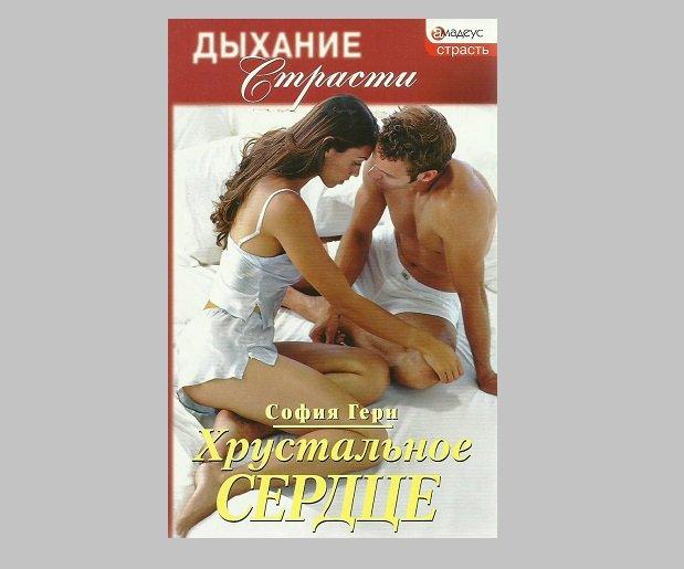 HEART OF GLASS RUSSIAN LANGUAGE ROMANTIC NOVEL