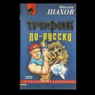RUSSIAN LANGUAGE DETECTIVE BOOK 'TRAFFIC BY RUSSIAN'