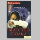 RUSSIAN LANGUAGE DETECTIVE BOOK 'FRATERNITY OF WOLVES'