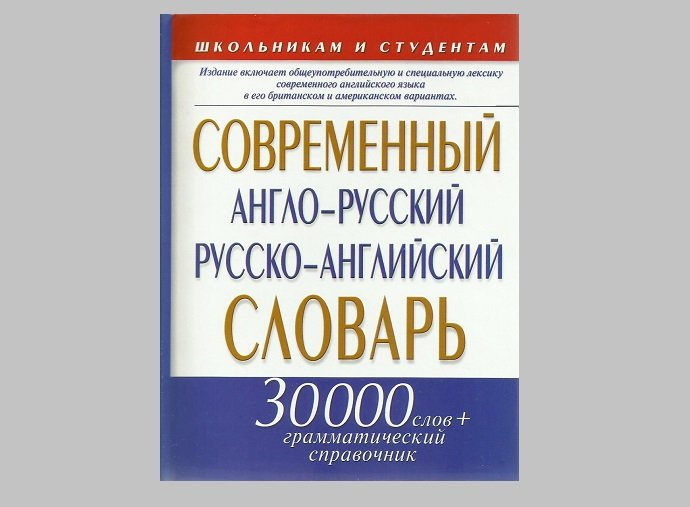 ENGLISH RUSSIAN RUSSIAN ENGLISH POCKET DICTIONARY