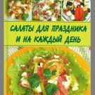 RUSSIAN SALADS FOR THE HOLIDAY AND EVERY DAY RUSSIAN LANGUAGE RECIPE BOOK