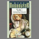 TIME IS BEAUTIFUL UKRAINIAN LANGUAGE COLLECTION OF EROTIC AND SOUL SEARCHING STORIES