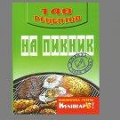 140 PICNIC RECIPES POCKET SIZE RUSSIAN LANGUAGE RECIPE BOOK