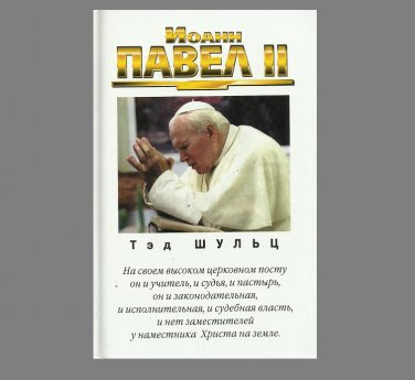 POPE JOHN PAUL II THE BIOGRAPHY by TAD SZULC RUSSIAN LANGUAGE BOOK