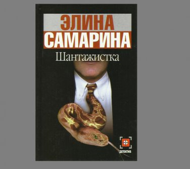 BLACKMAILER RUSSIAN LANGUAGE HARDBACK DETECTIVE BOOK