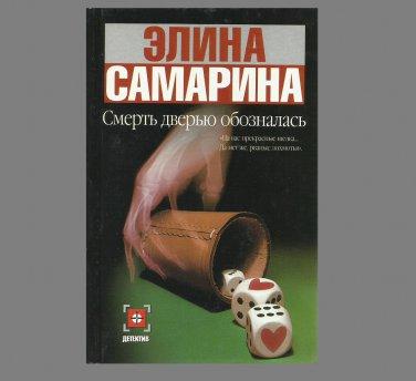 DEATH KNOCKED ON THE WRONG DOOR RUSSIAN LANGUAGE HARDBACK DETECTIVE BOOK