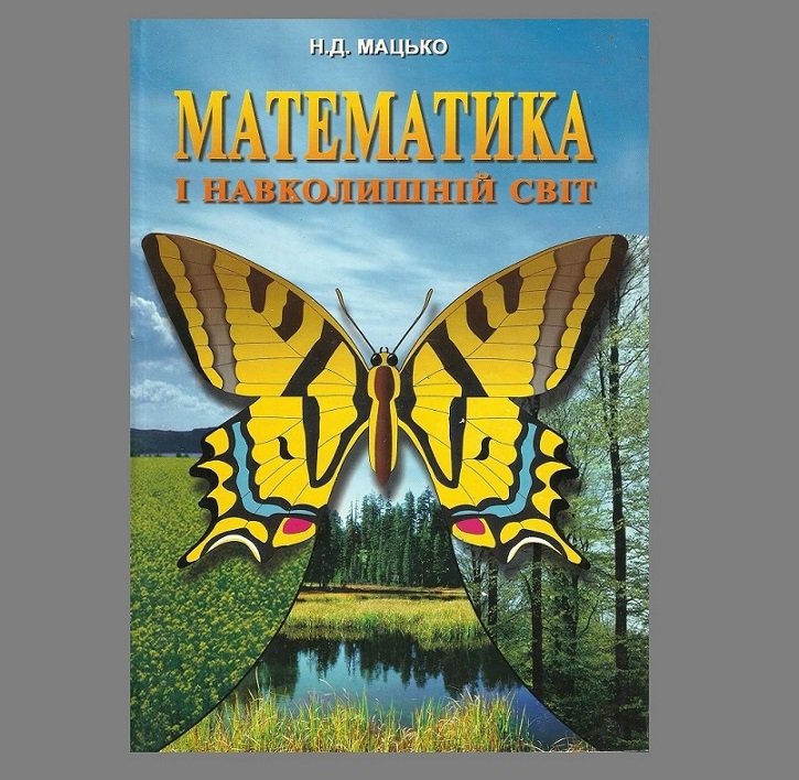 UKRAINIAN LANGUAGE MATEMATIKA FIRST SUMS LEARNING BOOK