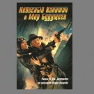 RUSSIAN LANGUAGE SKY CAPTAIN AND THE WORLD OF TOMORROW ADVENTURE BOOK