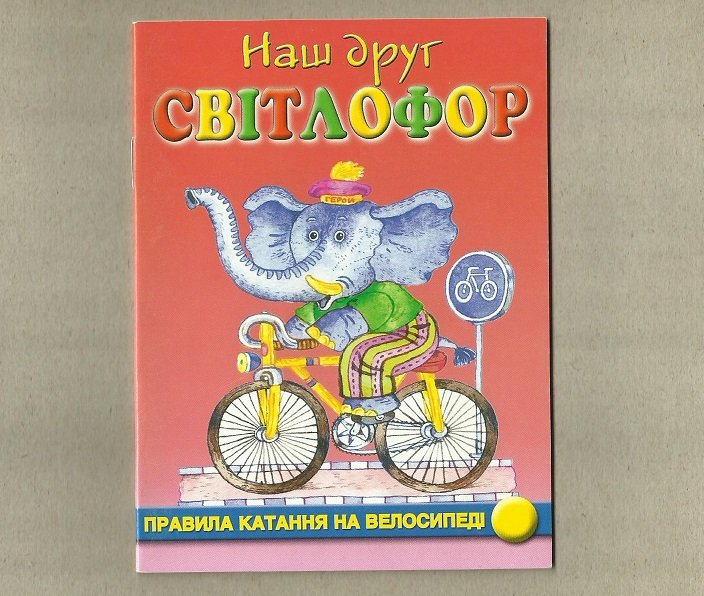 TRAFFIC LIGHTS UKRAINIAN LANGUAGE POCKET SIZE CHILDRENS BOOK