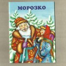 MOROZKO THE COLDEST DAY UKRAINIAN LANGUAGE POCKET SIZE CHILDRENS STORY BOOK