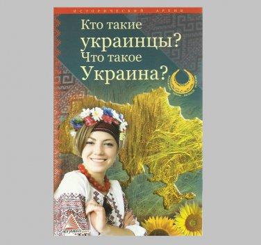 WHAT IS UKRAINE? WHO ARE UKRAINIANS? RUSSIAN LANGUAGE PAPERBACK BOOK