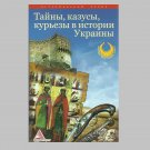 SECRETS AND CURIOUS TIMES IN UKRAINIAN HISTORY RUSSIAN LANGUAGE PAPERBACK BOOK