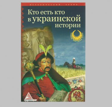 WHO IS WHO IN UKRAINIAN HISTORY RUSSIAN LANGUAGE PAPERBACK BOOK