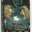 SHERLOCK HOLMES VERSUS ARSEN LUPIN RUSSIAN LANGUAGE PC DVD ROM COMPUTER GAME