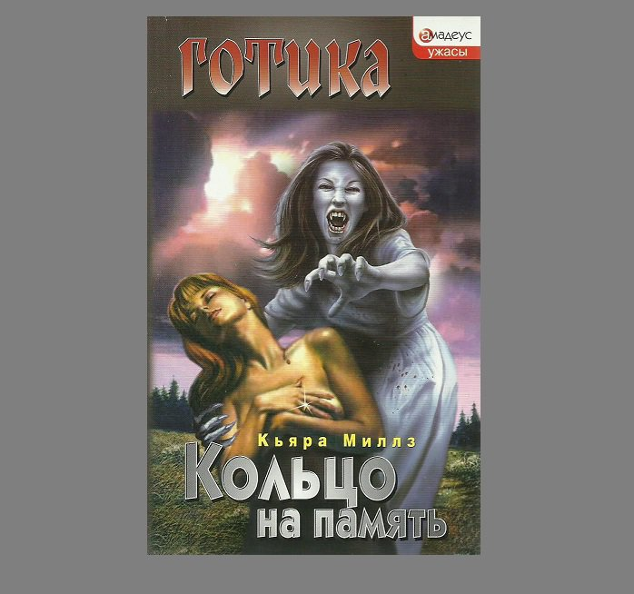 RUSSIAN LANGUAGE GOTHIC HORROR BOOK 'RING OF MEMORY'