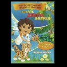 GO DIEGO GO COLLECTION 98 LEARNING ADVENTURES ON ONE DVD
