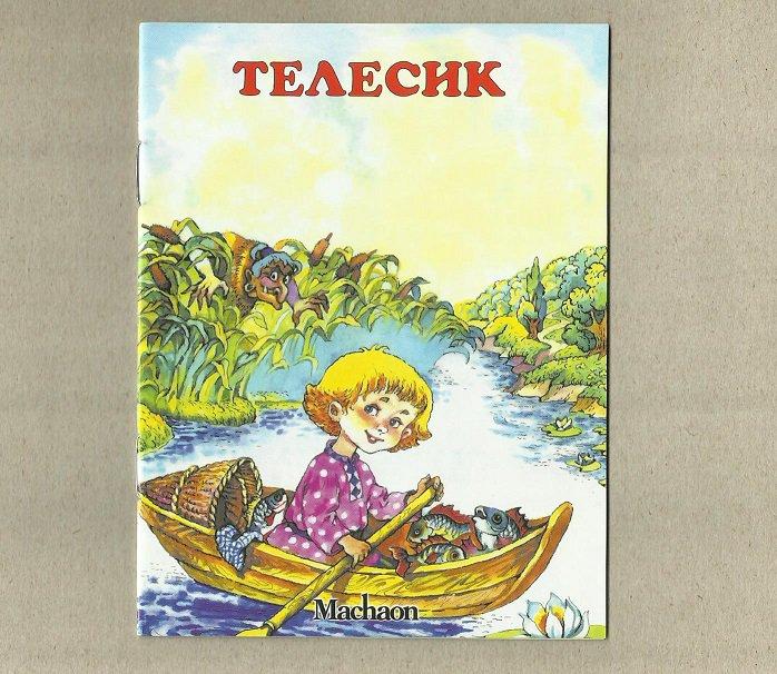 BOY TELESIK UKRAINIAN LANGUAGE POCKET SIZE CHILDRENS BOOK