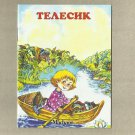 BOY TELESIK UKRAINIAN LANGUAGE POCKET SIZE CHILDRENS BOOK