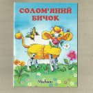 THE STRAW BULL UKRAINIAN LANGUAGE POCKET SIZE CHILDRENS BOOK