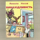 IMAGINATIVE HIDE AND SEEK UKRAINIAN LANGUAGE POCKET SIZE CHILDRENS BOOK
