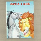 DONKEY AND LION UKRAINIAN LANGUAGE POCKET SIZE CHILDRENS BOOK