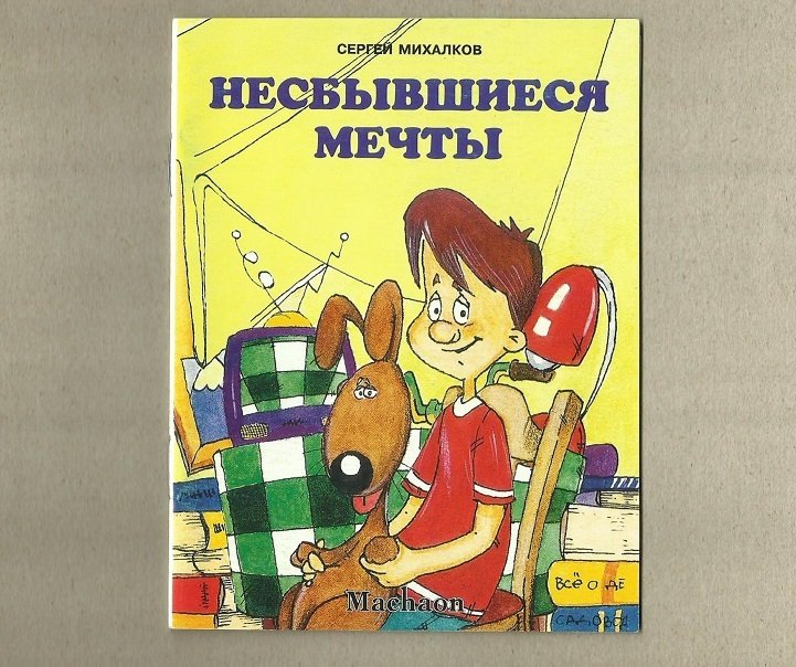 POSTPONED DREAMS RUSSIAN LANGUAGE POCKET SIZE CHILDRENS STORY BOOK