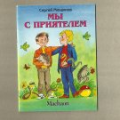 ME AND MY FRIEND RUSSIAN LANGUAGE POCKET SIZE CHILDRENS STORY BOOK